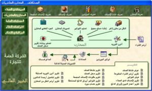 al-khabeer-al-mali